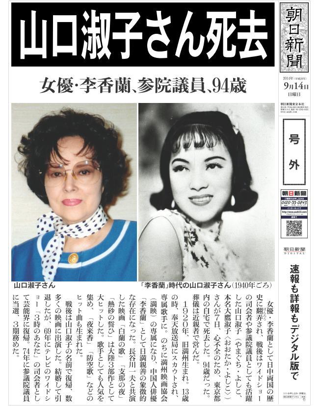 山口淑子の画像 p1_27
