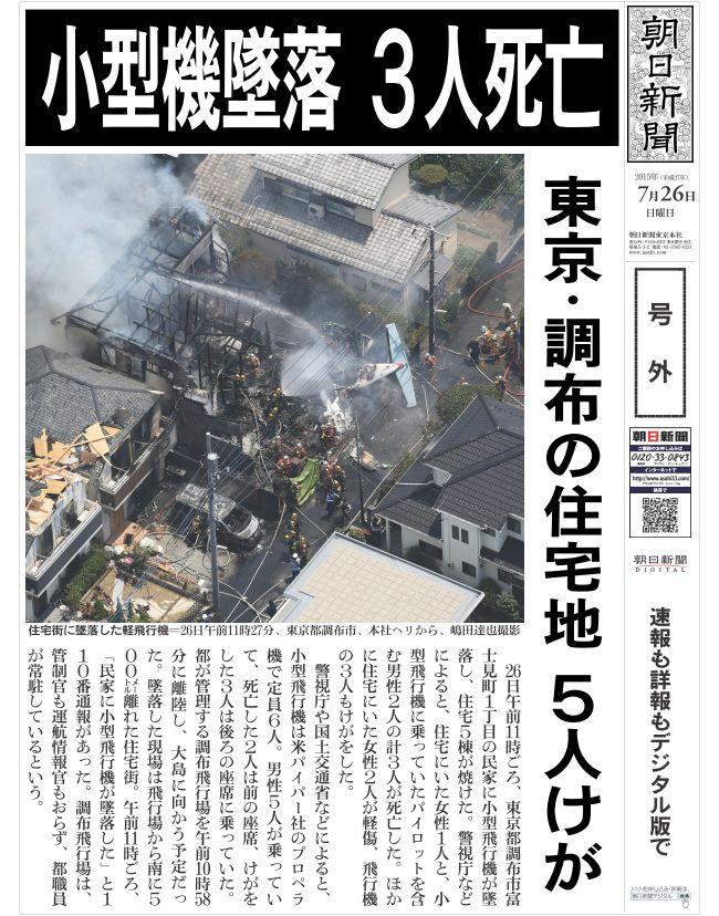 小型飛行機墜落、3人死亡(7月26...