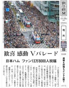 日本ハムVパレード