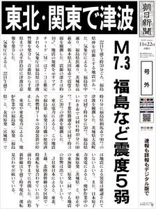 東北・関東で津波 福島など震度5弱