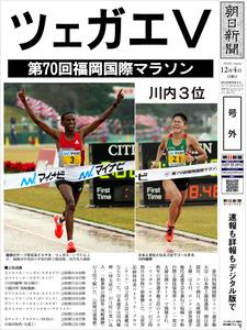 福岡国際マラソン ツェガエV