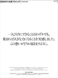 SMAP応援プロジェクト広告8