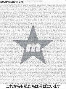 SMAP応援プロジェクト広告5