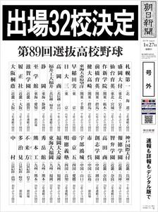 出場32校決定 第89回選抜高校野球(1月27日)