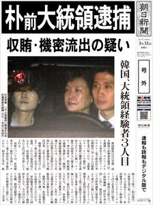 韓国の朴槿恵前大統領を逮捕