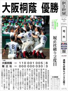 選抜高校野球、大阪桐蔭が優勝