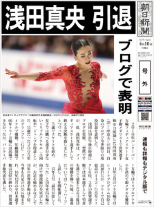 浅田真央、引退(4月10日)