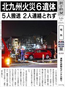 北九州で火災 6人死亡