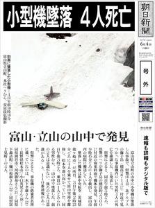 小型機墜落、4人死亡