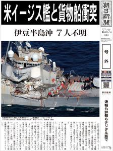 米イージス艦と貨物船衝突
