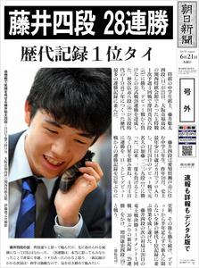 藤井四段、28連勝