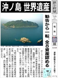 沖ノ島、世界遺産(7月9日)