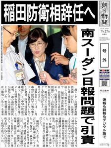 稲田防衛相辞任へ