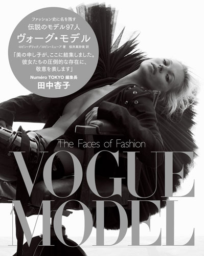 写真:「ヴォーグ・モデル」の表紙