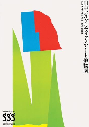 写真:「田中一光グラフィックアート植物園」ポスター(1990年)