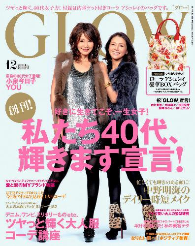 写真:40代向けファッション誌『GLOW』=宝島社提供