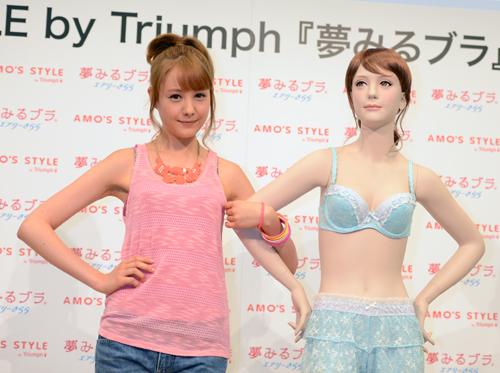 写真:「夢見るブラ」新CM発表会に登場したトリンドル玲奈さん