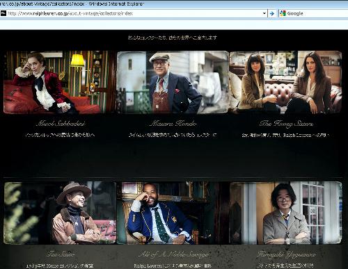 写真:熱心なビンテージコレクターを紹介したラルフローレンのホームページ