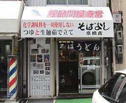 写真:お店の外観