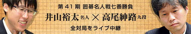 第41期囲碁名人戦七番勝負