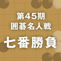 第45期名人戦七番勝負