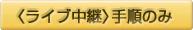 ライブ中継(手順のみ)