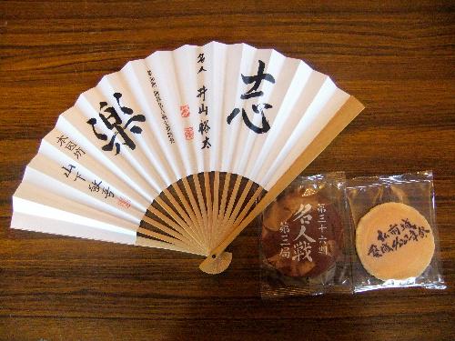 写真:第36期囲碁名人戦弘前市実行委員会が作った扇子と、碁石を模した菓子