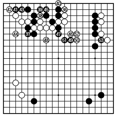 図:黒・井山—白・山下 1日目終了図(36−53)