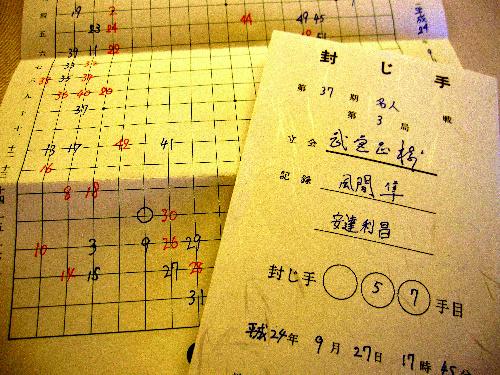 写真:封じ手が記された棋譜と封筒。「6の十五」のところにある丸印が羽根挑戦者が封じた57手目=宮崎市
