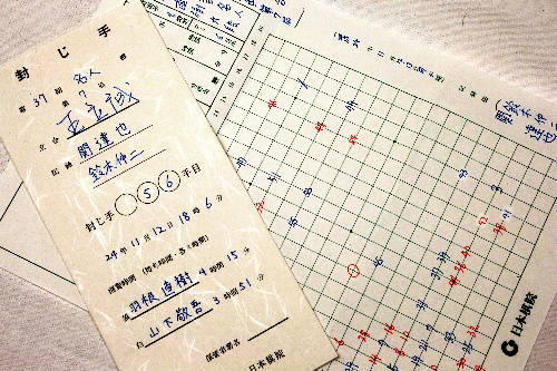 写真:山下敬吾名人の封じ手が書かれた棋譜=13日午前、甲府市、長島一浩撮影