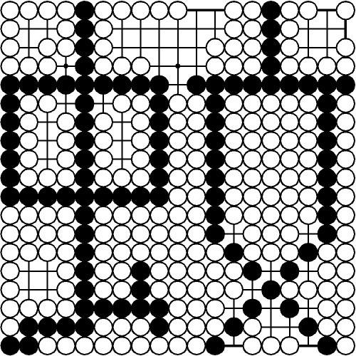 図:「蚊」の詰碁