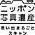 ニッポン写真遺産