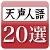 天声人語ノート 学校向け特別企画!