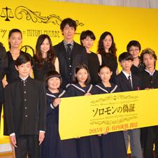 生徒役は1万人から選抜 映画「ソロモンの偽証」出演者ら会見