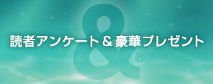 読者アンケート&豪華プレゼント