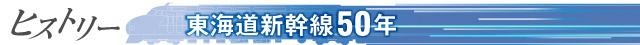 東海道新幹線開業50年