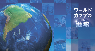 ワールドカップの地球