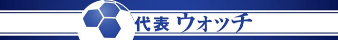 サッカー日本代表ウォッチ