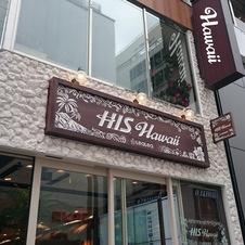 リアルなハワイを感じる HISのハワイ専門店が新宿にオープン
