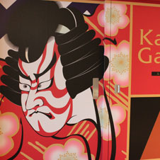 歌舞伎がテーマの新スポット「カブキゲート」 成田空港内に登場