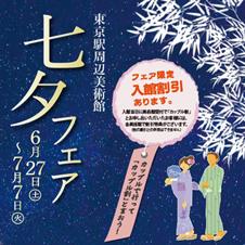 「カップル割」など東京駅周辺4美術館で七夕フェア〈PR〉
