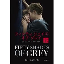 映画『フィフティ・シェイズ・オブ・グレイ』原作本を3人にプレゼント