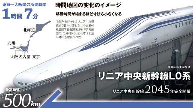 リニア中央新幹線L0系