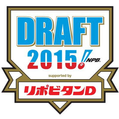 プロ野球・ドラフト2015ニュース...