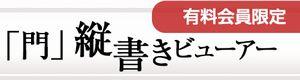 夏目漱石「門」縦書きビューアー:有料会員限定