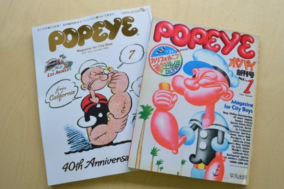若者文化に影響を与えた「ポパイ」が創刊40周年