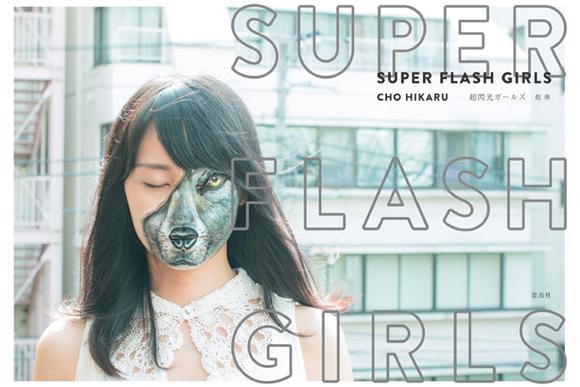 『SUPER FLASH GIRLS 超閃光ガールズ』