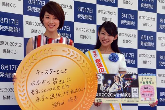 潮田玲子さんが東京2020大会協賛くじをPR