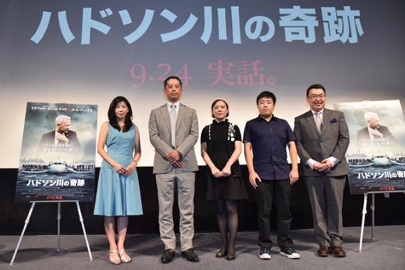 日本人も乗っていた! 映画『ハドソン川の奇跡』トークショー開催