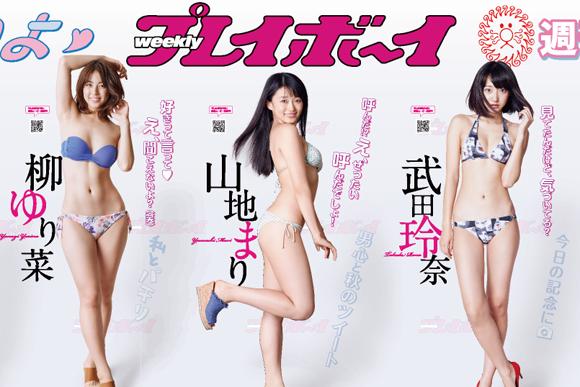 『週刊プレイボーイ』50周年で新宿にアイドル10人の等身大広告